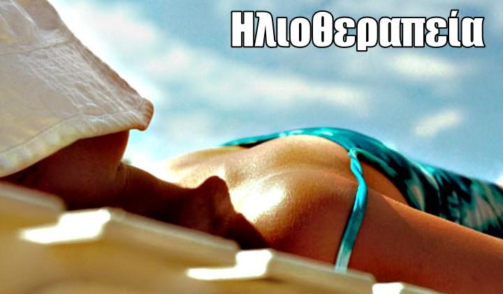 Ηλιοθεραπεία: Εγκαύματα και καρκίνος του δέρματος - Τι πρέπει να προσέξετε;
