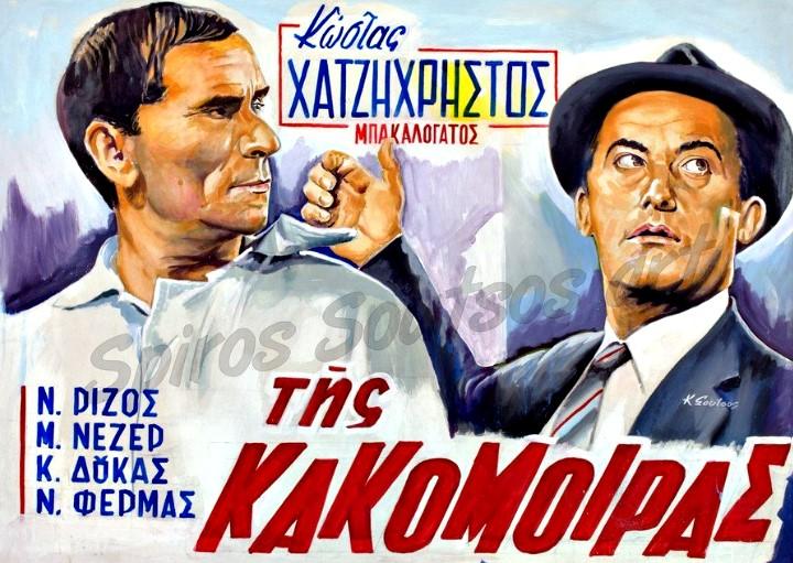 Της Κακομοίρας (Ο Μπακαλόγατος) (1963)