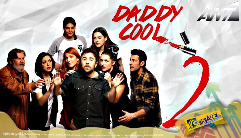 Daddy Cool – Επεισόδιο 32, 33, 34, 35 – Β' Κύκλος