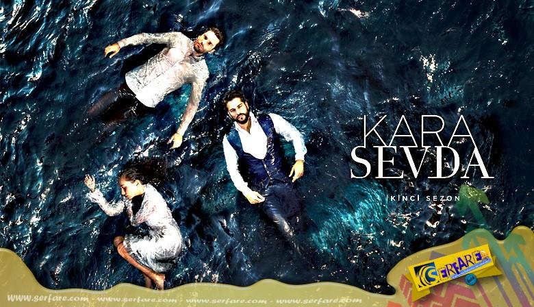 Kara Sevda – Επεισόδιο 34 – Β΄Κύκλος