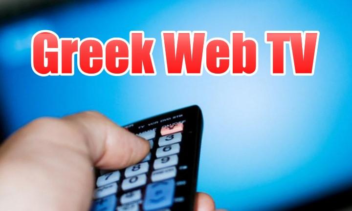 Greek Web TV: Πως να βλέπεις δωρεάν τηλεόραση μέσω ίντερνετ