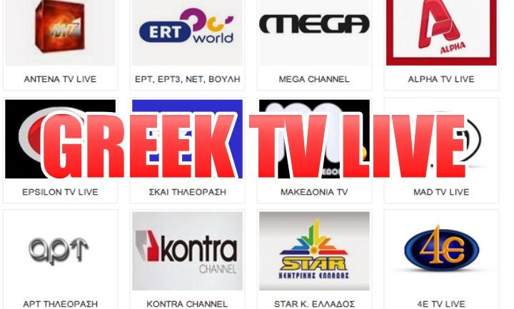 Greek TV - Ελληνικά Κανάλια - Δωρεάν