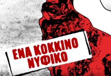 Κόκκινο Νυφικό επεισόδια: Ένας Ντετέκτιβ ... πολύ αλλοπρόσαλλος!