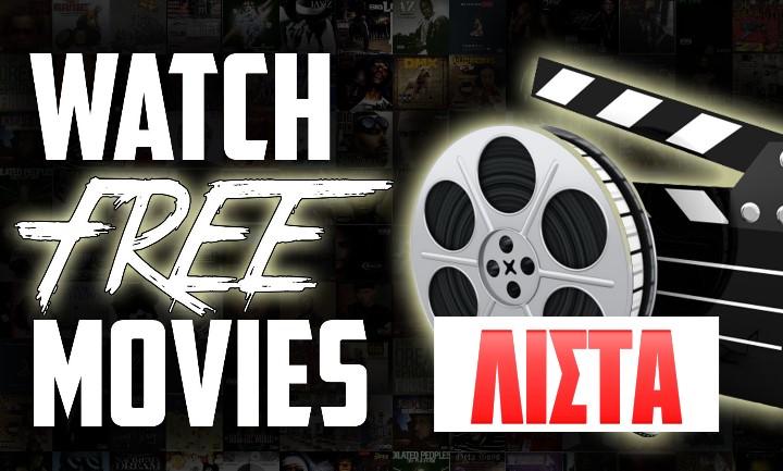 Ταινίες Online δωρεάν - Οι καλύτερες ιστοσελίδες σε λίστα