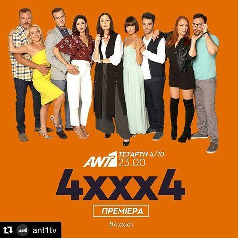 4xxx4 – Επεισόδιο 13, 14, 15, 16, 17, 18, 19, 20