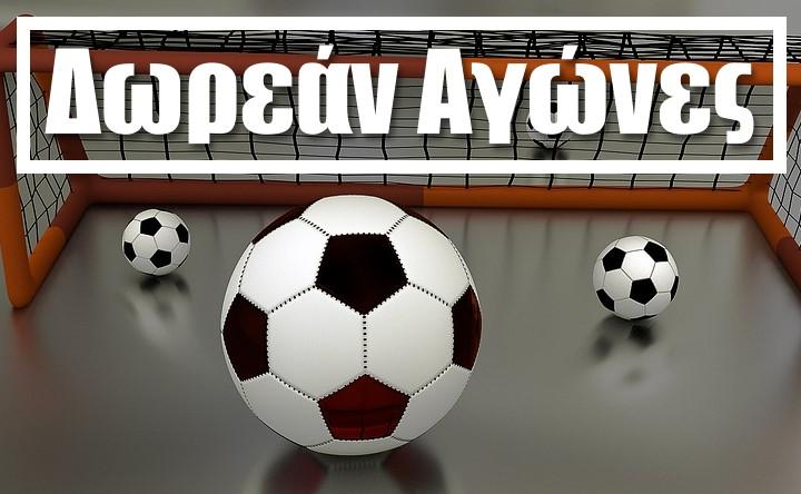 Παρακολουθήστε δωρεάν αγώνες ποδοσφαίρου