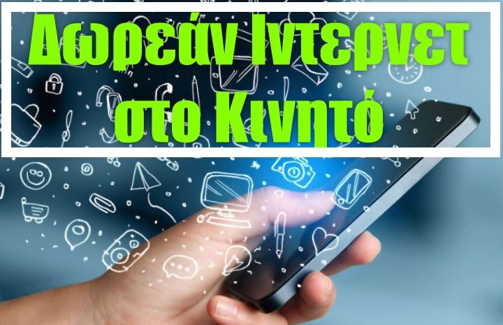 Δωρεάν ίντερνετ στο κινητό