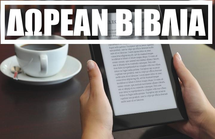 Δωρεάν βιβλία: Κατεβάστε τα χωρίς πληρωμή
