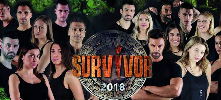 Survivor 2 Διαρροή: Ποια ομάδα κερδίζει την ασυλία;