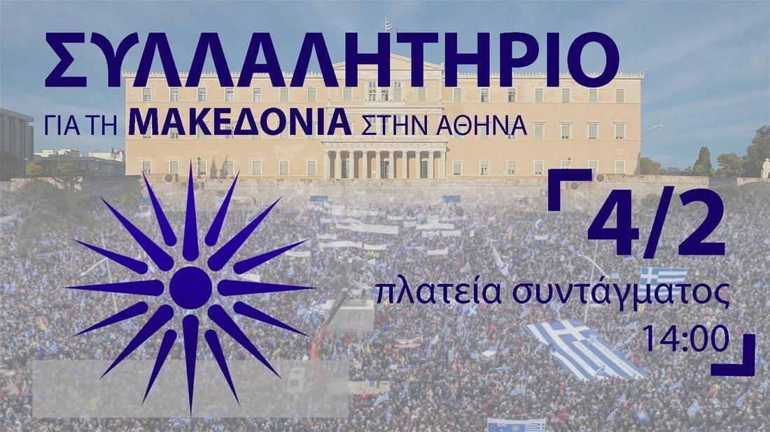 Συλλαλητήριο για την Μακεδονία Livestreaming