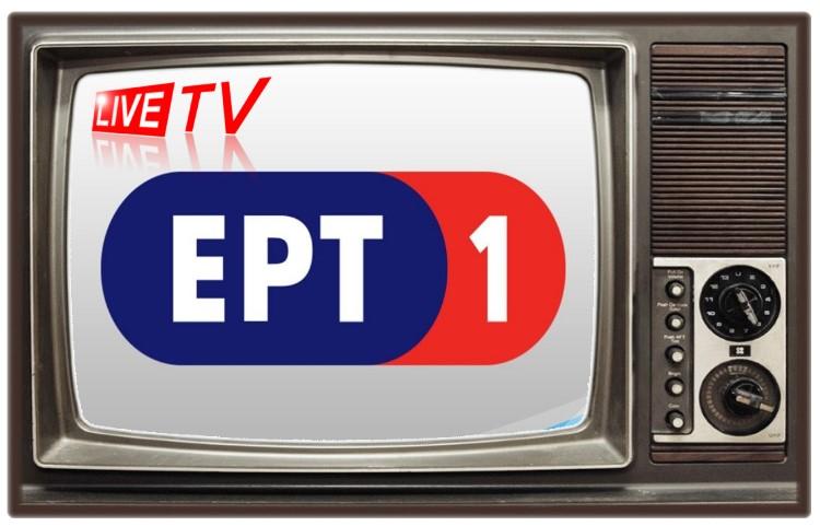 ΕΡΤ1 TV LIVE (livestreaming)