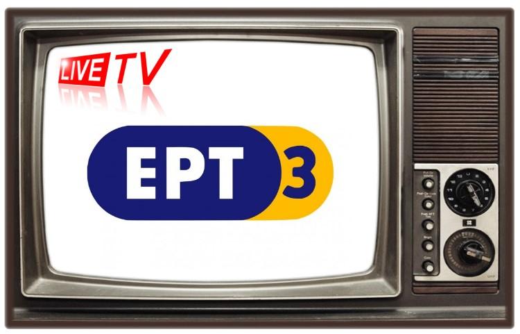 ΕΡΤ3 TV LIVE (livestreaming)