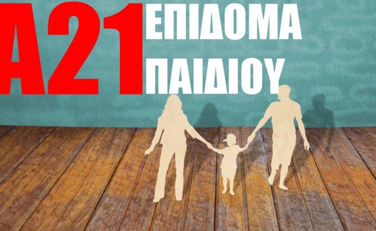 Α21 Επίδομα Παιδιού - Αίτηση Ενεργοποίηση Υπηρεσίας ... (ΟΠΕΚΑ)