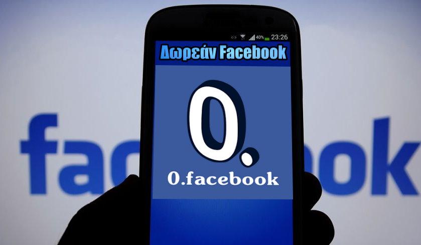 Δωρεάν Facebook: Πως θα μπείτε εντελώς δωρεάν από το κινητό σας