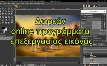 Δωρεάν online προγράμματα επεξεργασίας εικόνας