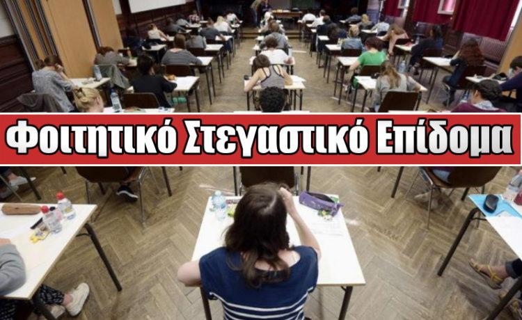 Φοιτητικό Στεγαστικό Επίδομα: Άνοιξε η πλατφόρμα