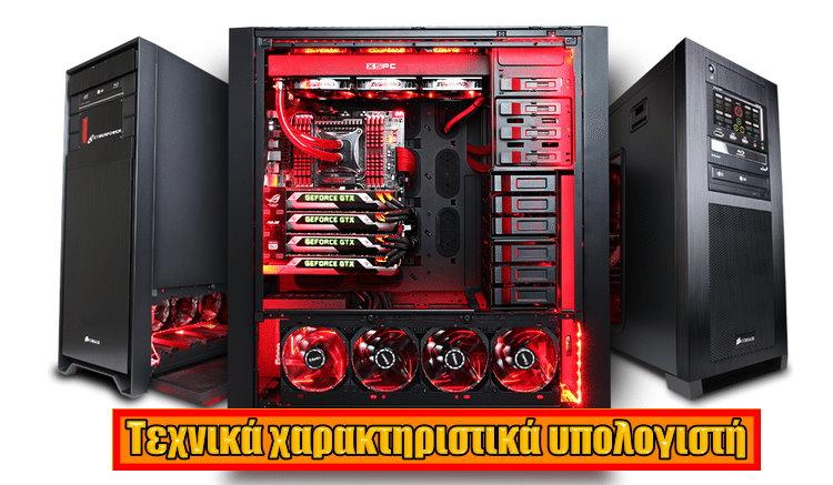 Τεχνικά χαρακτηριστικά υπολογιστή - Πώς να τα δω ...