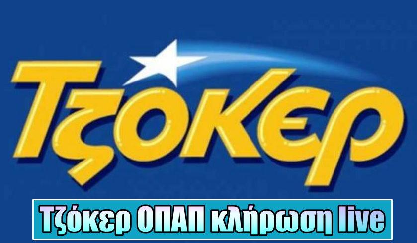 Τζόκερ ΟΠΑΠ κλήρωση live. Τα αποτελέσματα Tzoker, αριθμοί, κέρδη