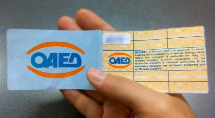 Προγράμματα ΟΑΕΔ για 10.000 ανέργους ηλικίας 18-29 ετών