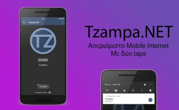 TzampaNet - Βάλε Δωρεάν Ίντερνετ στο κινητό σου