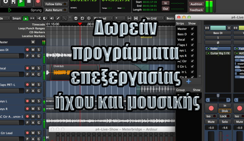 Δωρεάν προγράμματα επεξεργασίας ήχου και μουσικής