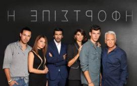 Η επιστροφή επεισόδια: Η νέα σειρά μυστηρίου του ΑΝΤ1 που θα καθηλώσει