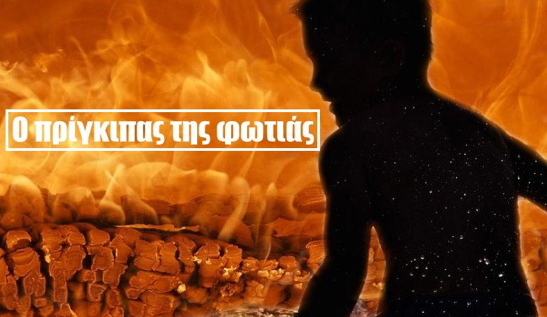 Ο πρίγκιπας της φωτιάς: Η νέα σειρά έρχεται στο Epsilon Tv