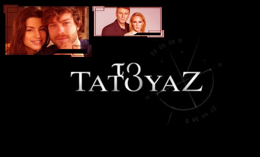 Το Τατουάζ – Επεισόδιο 11, 12, 13, 14, 15 Β' Κύκλος