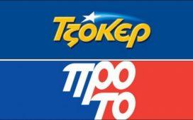 ΤΖΟΚΕΡ-ΠΡΟΤΟ 20/9/2018: Κλήρωση 1950 – Οι τυχεροί αριθμοί