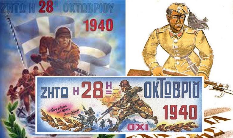 28η Οκτωβρίου: Τι γιορτάζουμε;