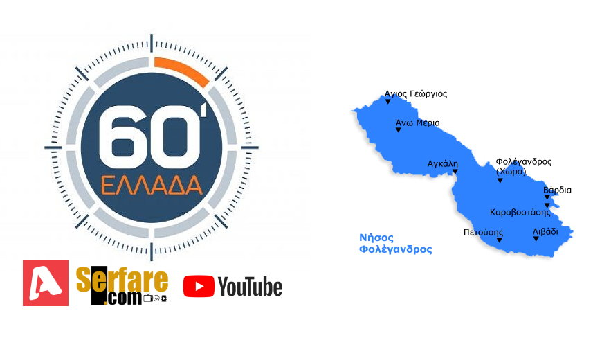 60 Λεπτά Ελλάδα Φολέγανδρος