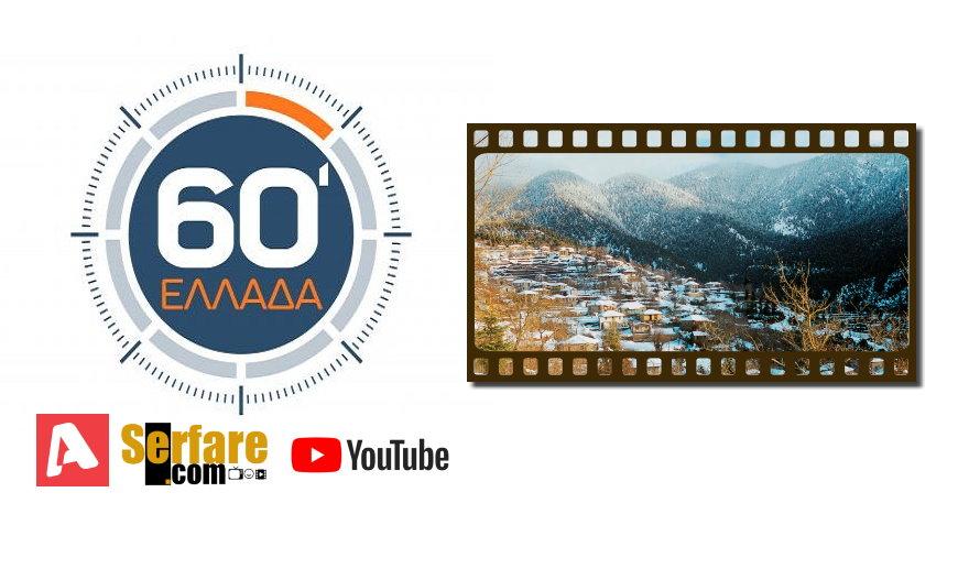 60 Λεπτά Ελλάδα Ορεινή Ναυπακτία