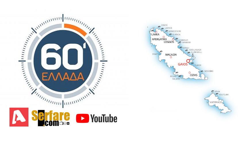 60 Λεπτά Ελλάδα Παξοί - Αντίπαξοι