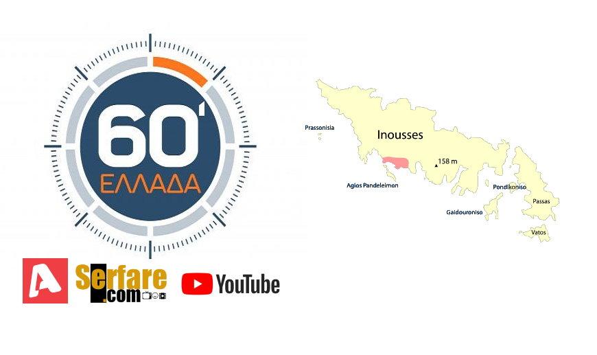 60 Λεπτά Ελλάδα Οινούσσες