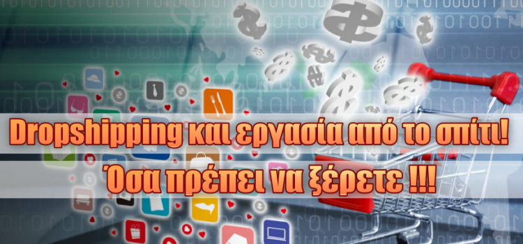 Dropshipping και εργασία από το σπίτι! Όσα πρέπει να ξέρετε