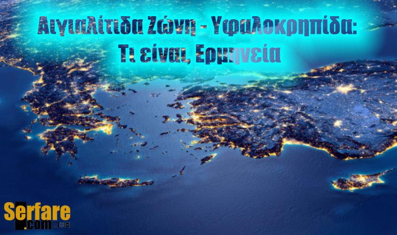 Αιγιαλίτιδα Ζώνη Υφαλοκρηπίδα: Τι είναι, Ερμηνεία