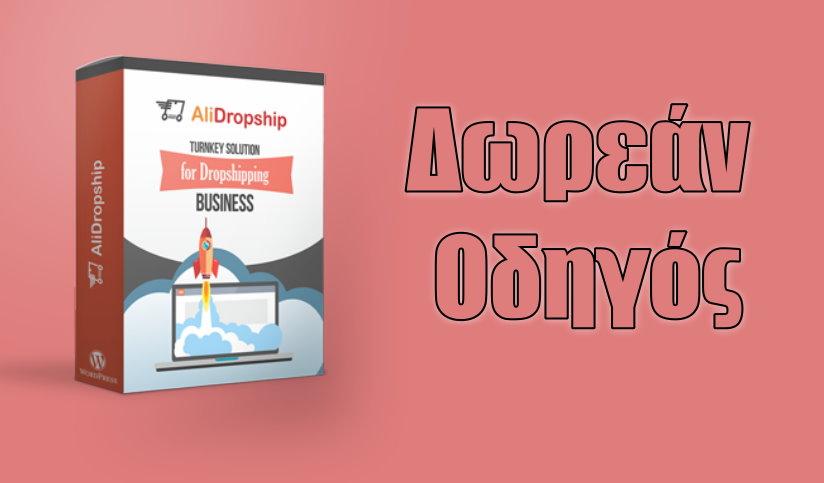 AliDropship Δωρεάν Οδηγός