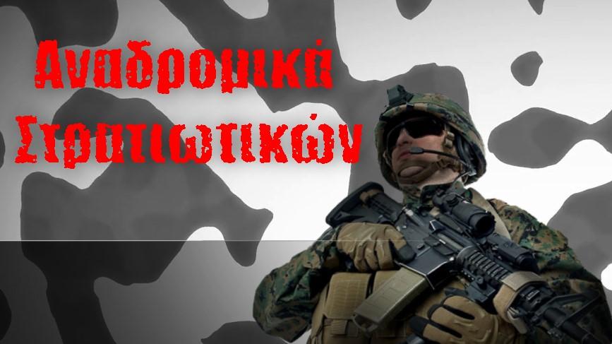 Αναδρομικά Στρατιωτικών: Συνεχίζεται το θρίλερ με την καταβολή τους