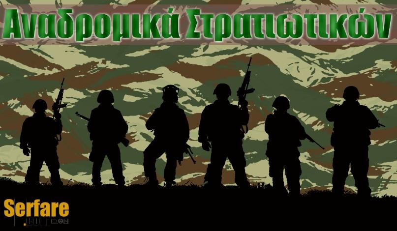 Αναδρομικά Στρατιωτικών: Στην τελική ευθεία η καταβολή τους