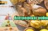 Διατροφικοί μύθοι που βάζουν εμπόδια στο αδυνάτισμα!