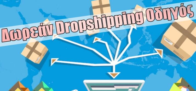 Δωρεάν Dropshipping Οδηγός