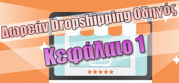 Dropshipping Κατανόηση, Οφέλη, Μειονεκτήματα [Κεφάλαιο 1]