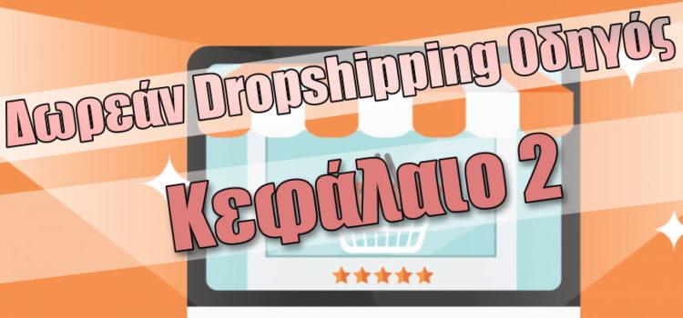 Dropshipping διαδικασία: Η αλυσίδα εφοδιασμού και εκπλήρωσης [Κεφάλαιο 2]