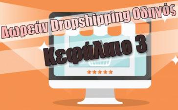 Dropshipping προμηθευτές: Εύρεση και συνεργασία [Κεφάλαιο 3]