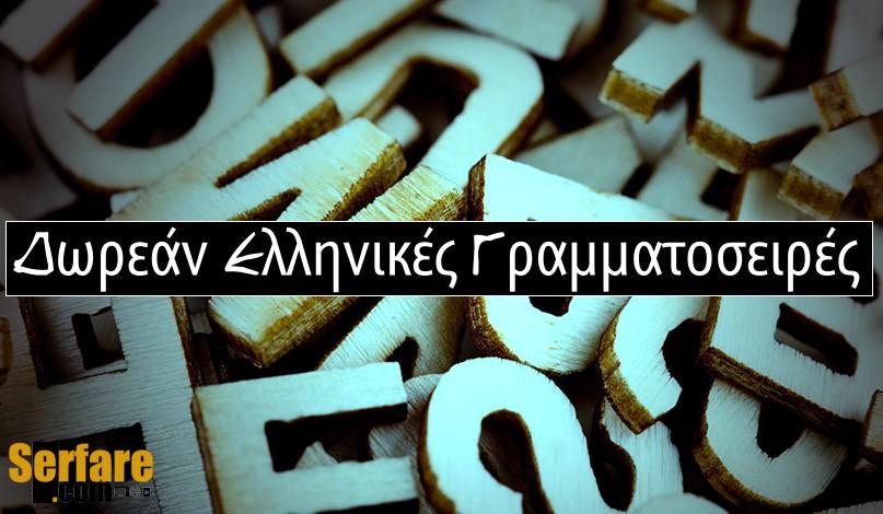 Δωρεάν Ελληνικές Γραμματοσειρές (Download)