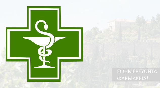 Εφημερεύοντα Φαρμακεία Σήμερα - Αύριο Κατερίνη, Πιερία