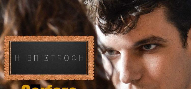 Η Επιστροφή εξελίξεις: Ο Ορέστης στο Στόχαστρο