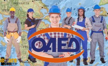 Εποχικό Επίδομα ΟΑΕΔ 2018-2019: Πότε θα κάνετε Αιτήσεις