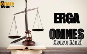 Τι σημαίνει το erga omnes;
