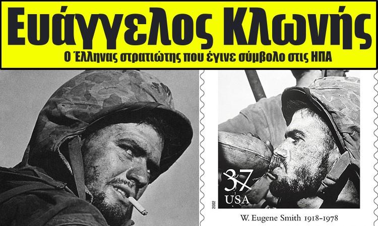 Ευάγγελος Κλωνής: Ο Έλληνας στρατιώτης που έγινε σύμβολο στις ΗΠΑ
